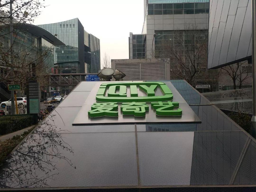 爱奇艺确认赴美IPO!虽然还没盈利,但李彦宏说……
