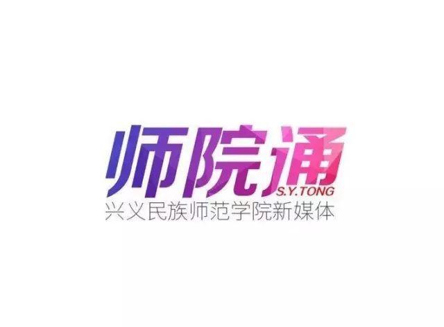 另有两天,兴义军院的先生就要表态央视春晚舞台了!