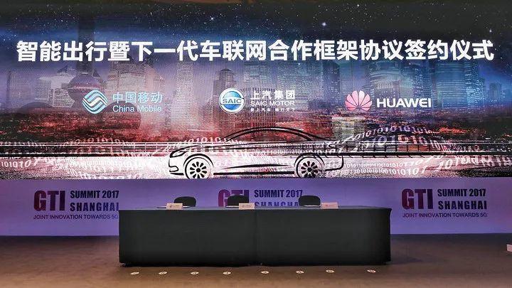 上汽与华为、中国移动组局,发力5G车联网技术