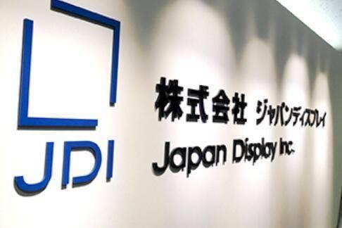 OLED进展缓慢:日本显示厂商JDI连续四季度净亏损