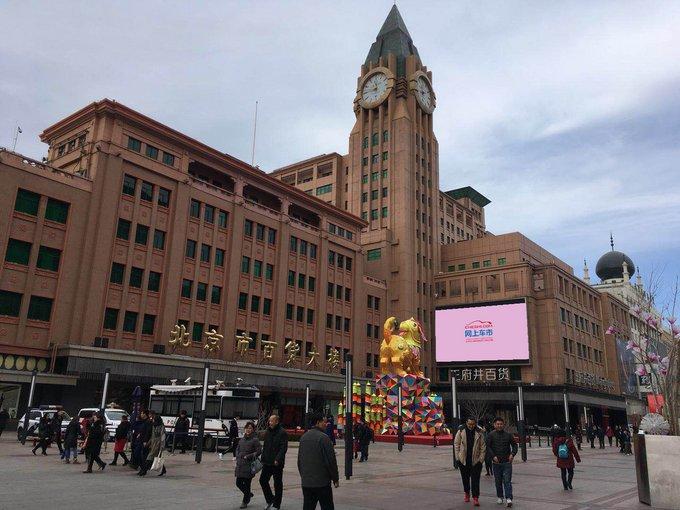 网上车市在北京长安街王府井大屏投放拜年视频广告