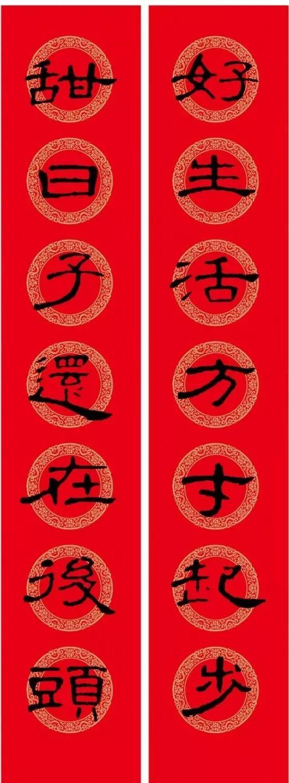 狗年春联大全(包括楷,行,隶,篆书集字春联)图片