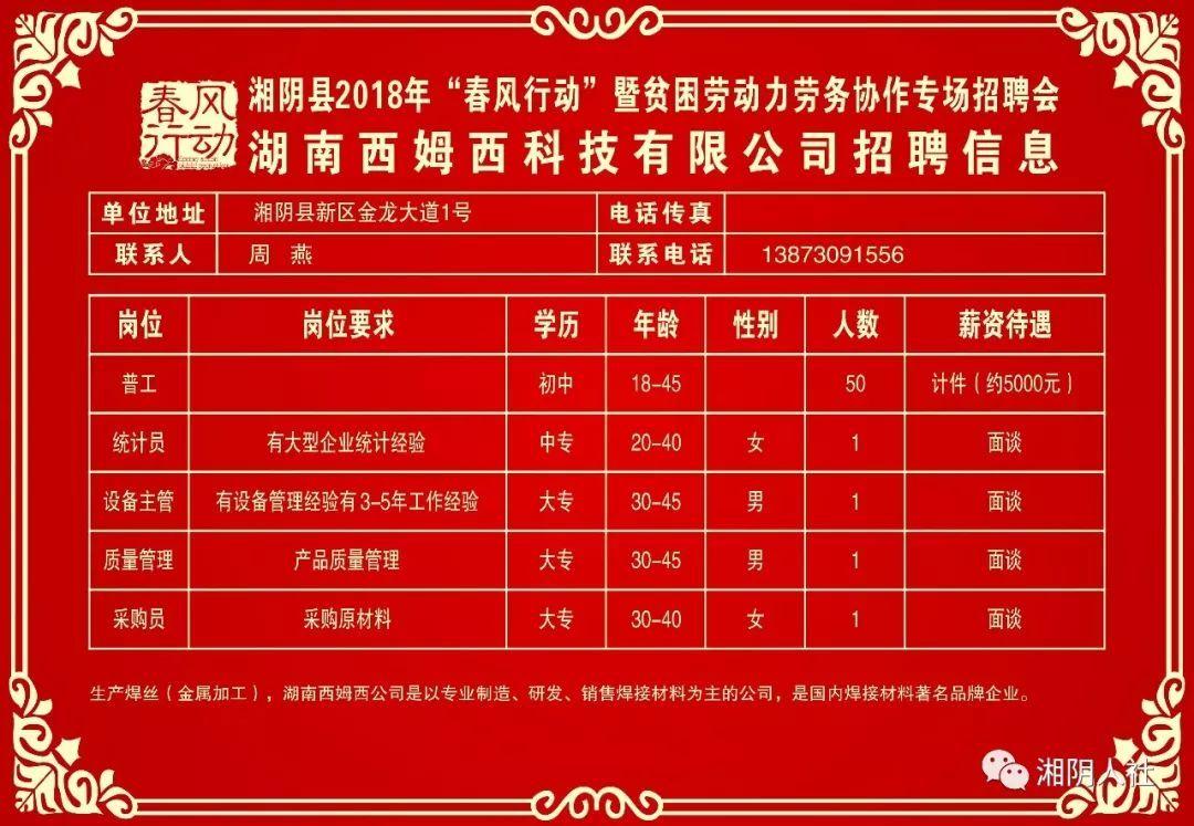 教育 正文  湖南福湘木业有限责任公司 招聘岗位:普工 联 系 人:周述
