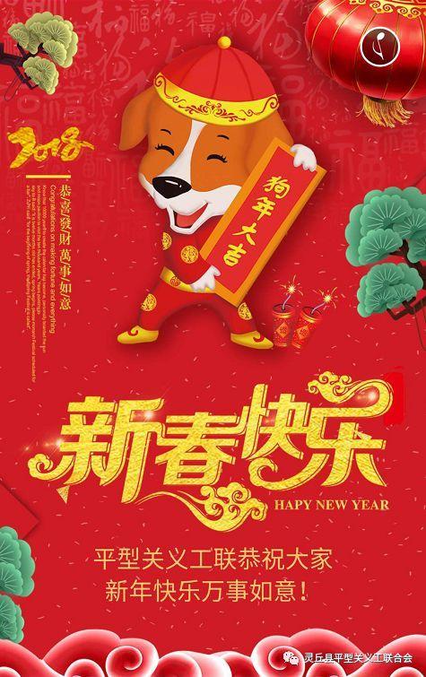 平型关义工联恭祝您新春快乐阖家幸福!