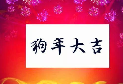 2018新春新年祝福语短信 2018新年狗年祝福图片