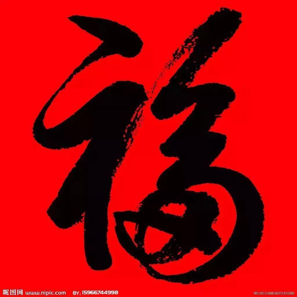 广阳区北旺乡小枣林村 第十一路送福小分队给大家拜年了