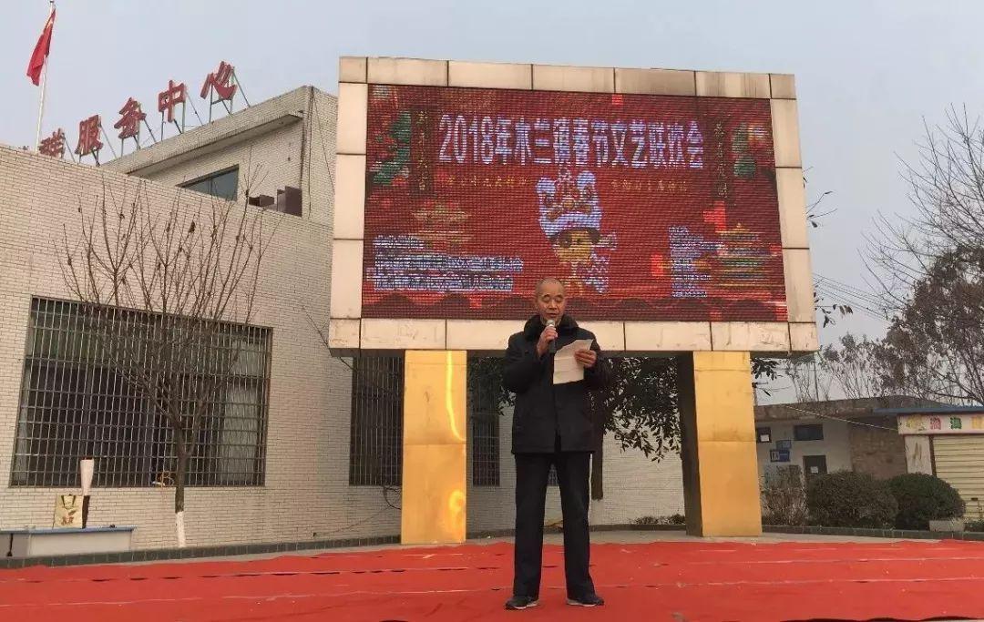 2018年木兰镇春节文艺联欢会