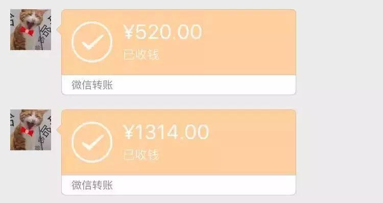 微信转账520元或者1314元图片
