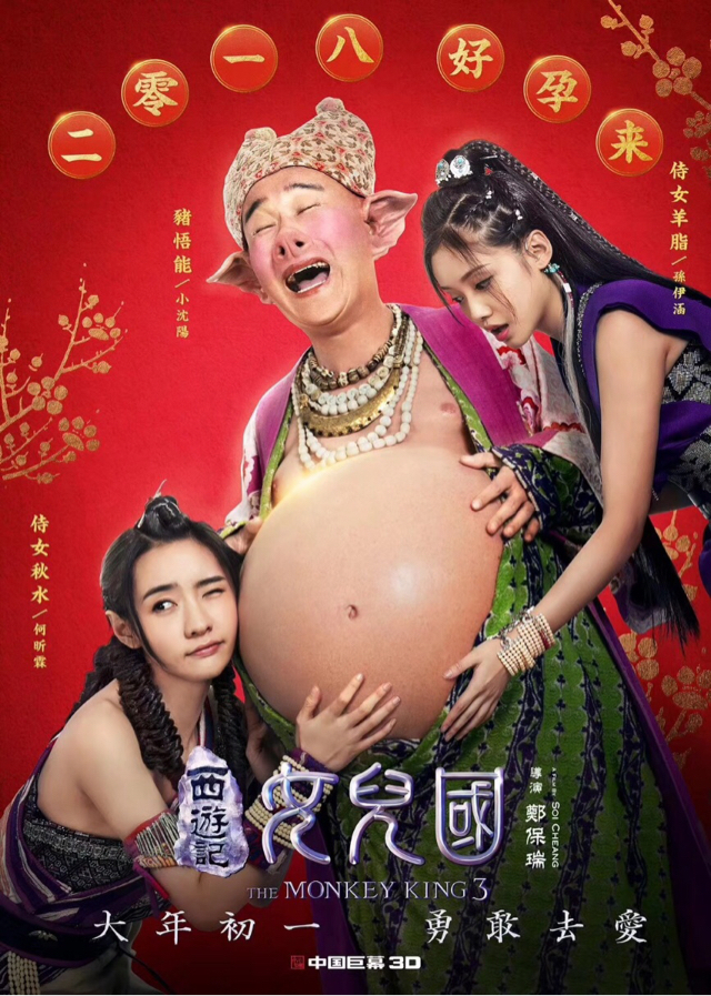 《西游记女儿国》里羊脂的扮演者孙伊涵,惊艳到了我