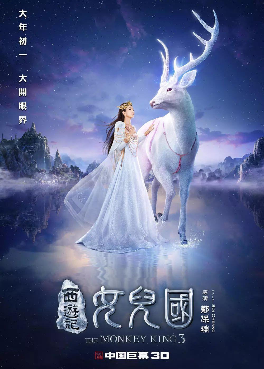 西游记女儿国 奇美世界鹿人皆知 千万特效打造东方神鹿护国王赵丽颖