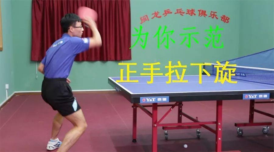 【乒乓基础课】直拍正手拉下旋球,攀岩注意哪森林游戏里怎么需要图片