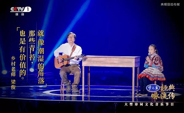 乡村老师两年谱曲50首古诗教唱学生:希望孩子不要小看自己