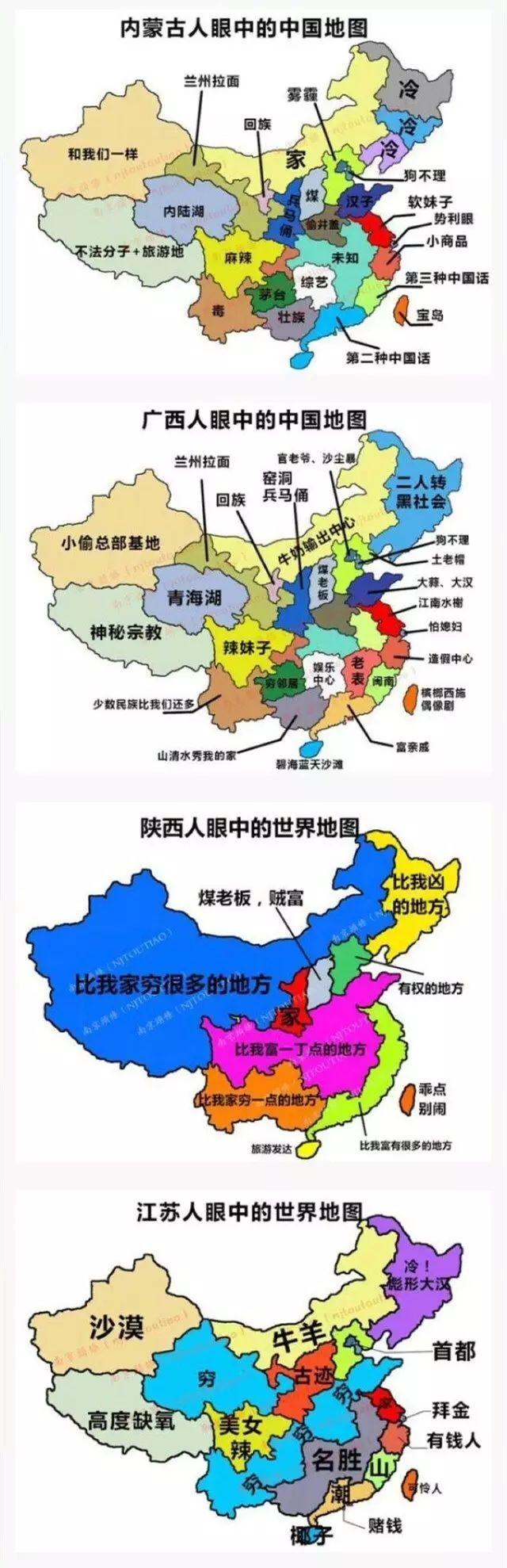 2010年中国各省人口_各省人眼中的中国地图,你家乡被黑了吗?