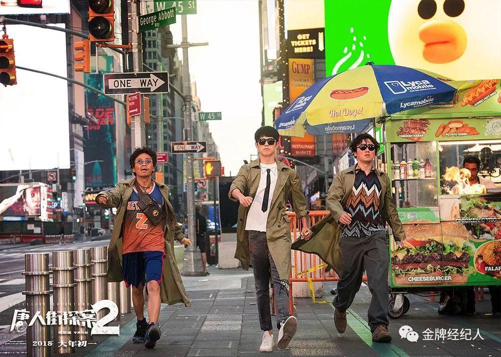 陈思诚说《唐人街探案2》就是