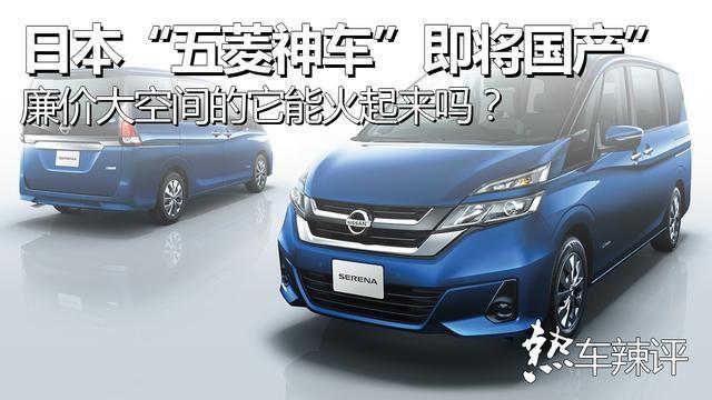 """日本""""五菱神车""""即将国产,廉价大空间的它能火起来吗?"""