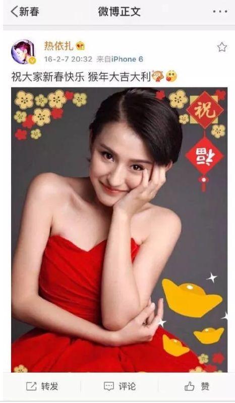"""热依扎微博_自称""""不过春节""""却过圣诞节?这难道是热依扎新的炒作方式?"""