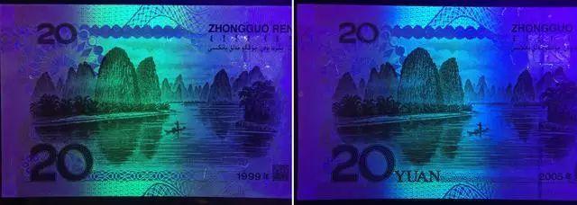 99版和05版20元的荧光币效果大不同