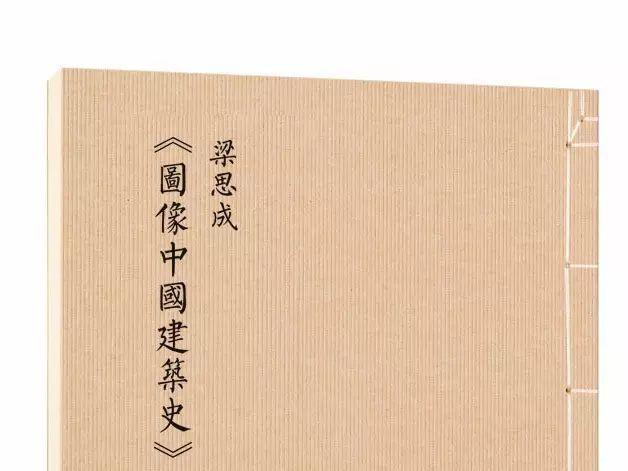 [精选] 梁思成手绘的中国建筑,超大开本,每一根柱子都