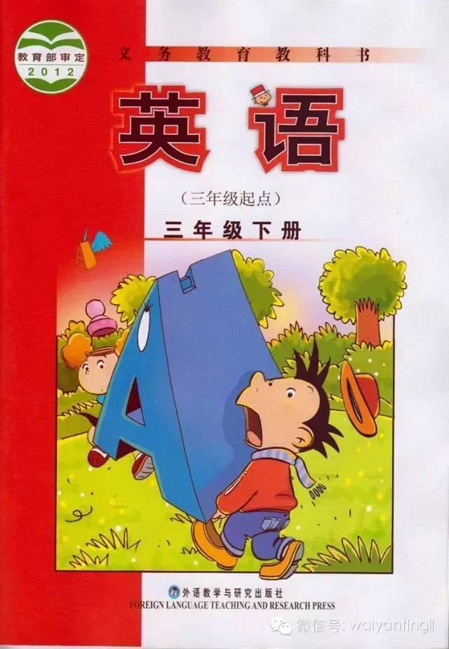 【电子课本】外研版小学英语三年级起点3下-6下合集