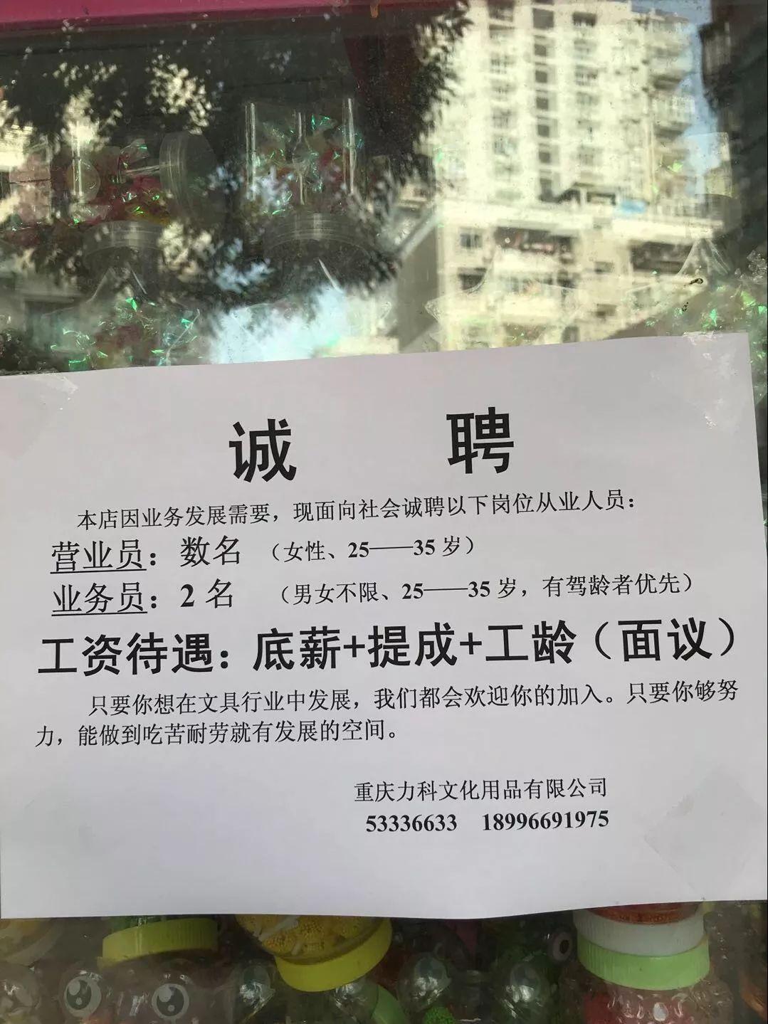 2018221梁平人才网最新招聘音讯