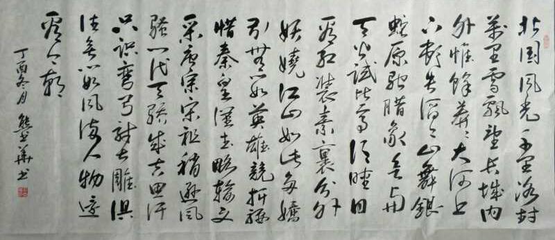 翰墨缘书画馆熊书华书法作品欣赏图片
