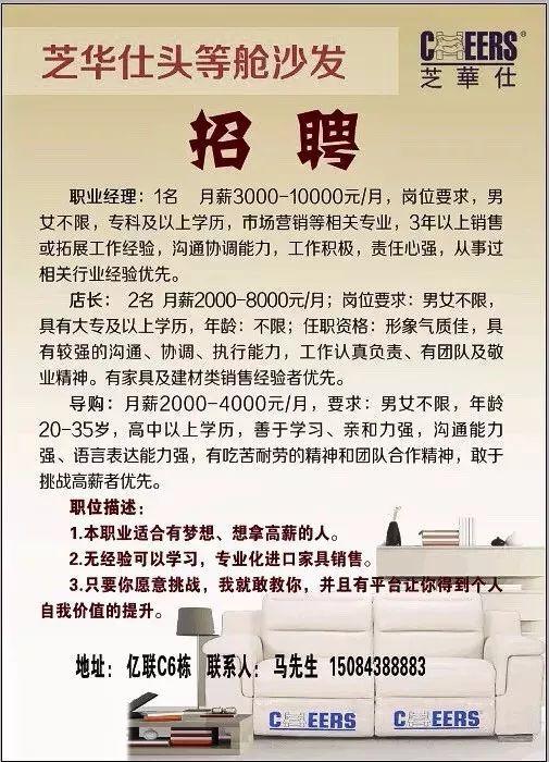 2018221梁平人才网最新聘请信休
