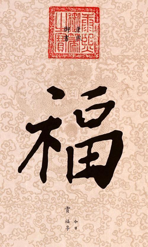 五福临门,从天下第一福说福的含义,清朝的皇帝怎么赐福