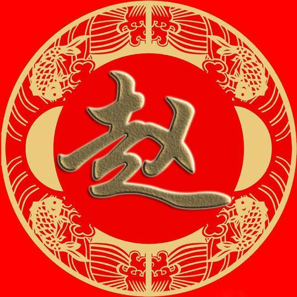 赵��a�_赵钱孙李,周吴郑王,冯陈褚卫,蒋沈韩杨,朱秦尤许姓氏微信头像