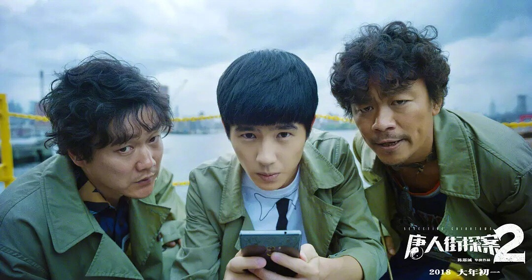 唐人街探案第三部取景在日本东京 刘昊然黑化是怎么回事?