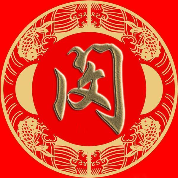 微信头像 熊纪舒屈,项祝董梁,杜阮蓝闵,席季麻强姓氏