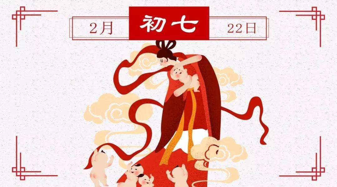 """文化 正文  人日节 中国农历正月初七被称为""""人日"""",亦称""""人胜节"""",""""人图片"""