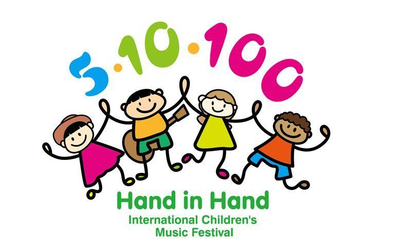 in hand手拉手国际儿童音乐节,让我们一家人手牵手一起走进这一场专为