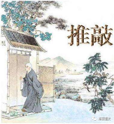 趣学| 揭秘唐朝著名诗人贾岛反复推敲写作的故事