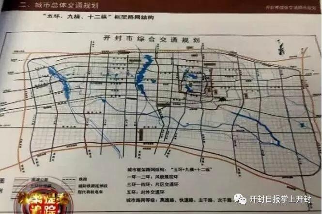 开封最新规划图