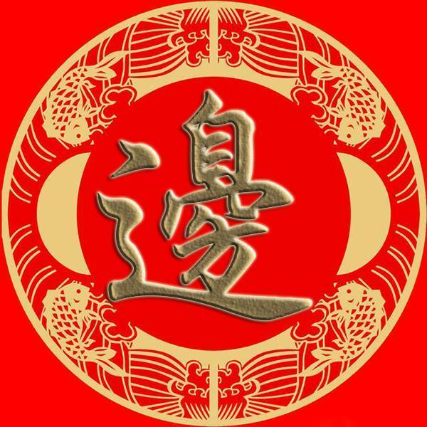 微信头像百家姓手机壁纸:边扈燕冀,浦尚农东,温别庄晏,柴瞿阎