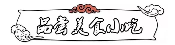 北京传统小吃图片手绘