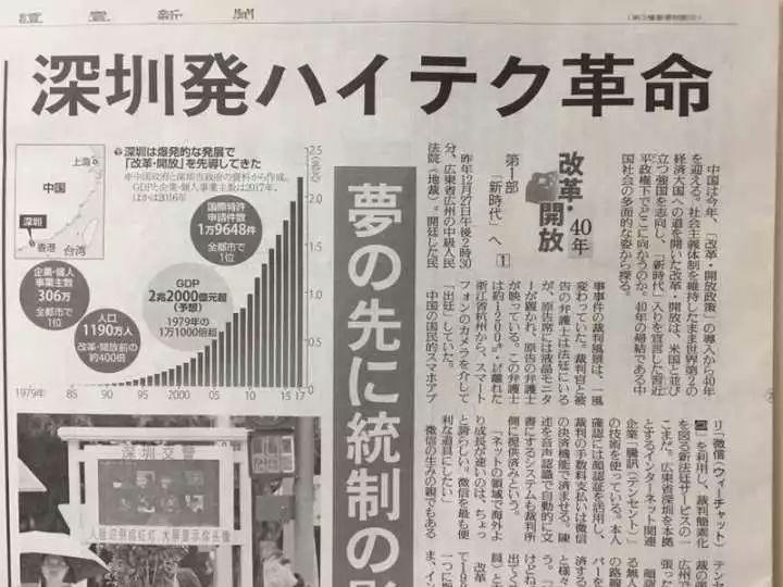 日本有很多值得我们学习的地方