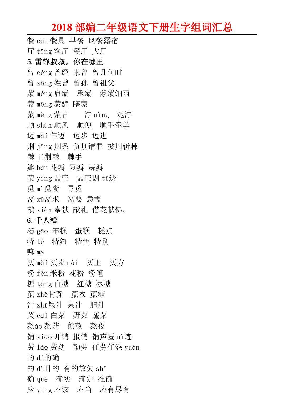 二年级下册生字词语表doc下载_爱问共享资料