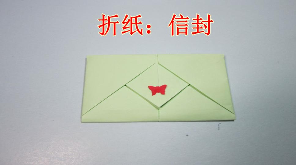 2分钟折纸美丽的信封,普通长方形信封的折法