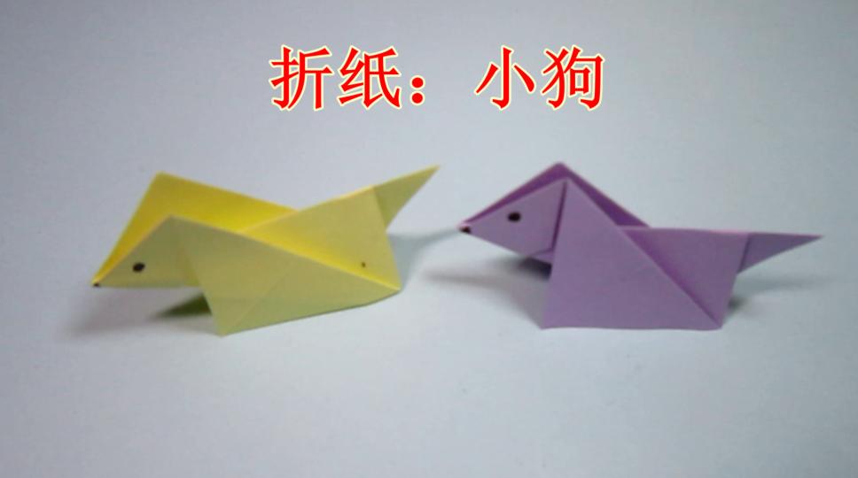 狗年折纸小狗,2分钟学会简单的小狗折纸