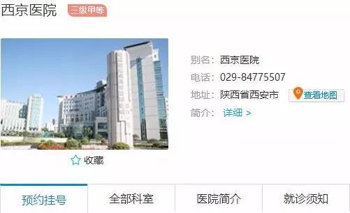 登录西京医院门诊预约网站:www.83215321.