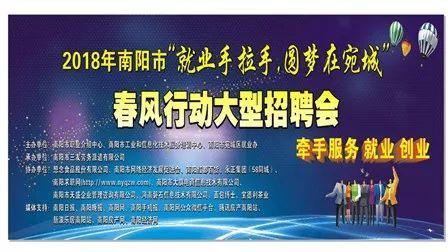 2018年南陽市春風行動大型招聘會将舉辦
