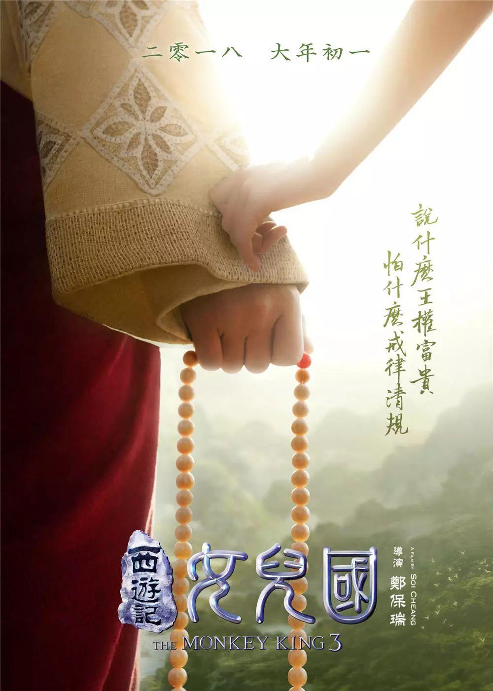 西游记之女儿国 女儿情,悄悄问圣僧女儿美不美