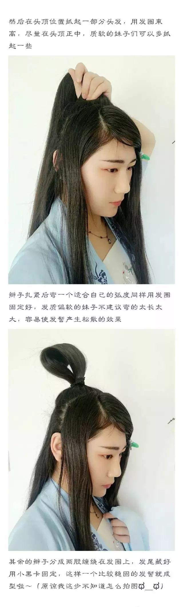 正文  今天分享的这款发型呢适用于潇洒飘逸的魏晋风汉服,这款发型图片
