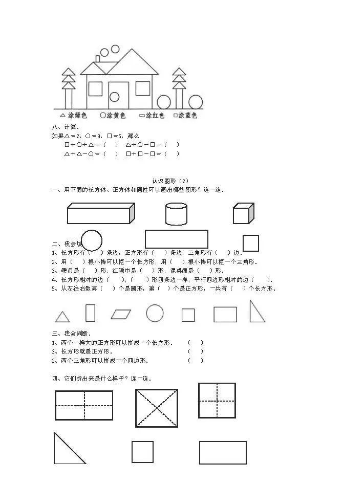 新版小学一年级下册数学 认识图形 练习题