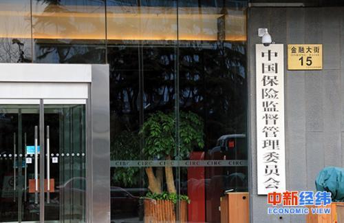 保监会自2018年2月26日0时起将登记系统委托给上海保交所管理