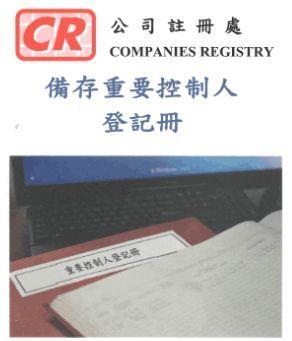 3月1日起,香港公司须备存重要控制人登记册!