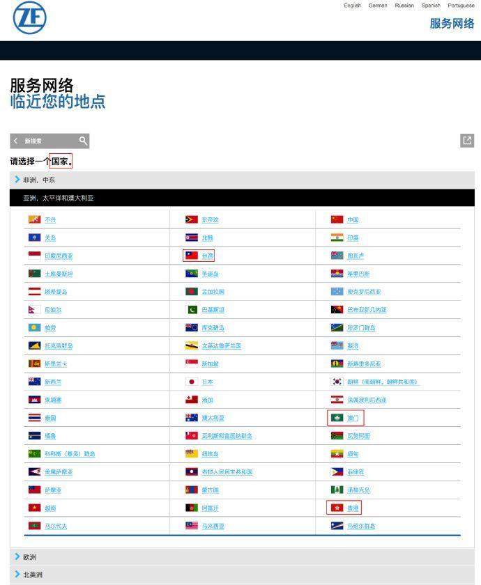 还是没长心,斯柯达官网把中国台湾列为国家曝