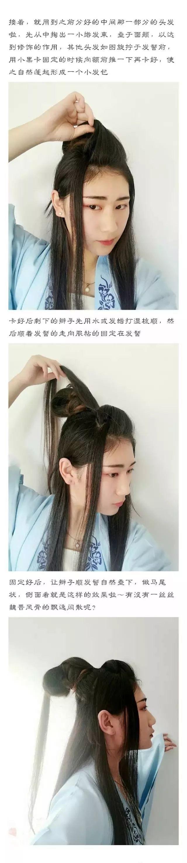 今天分享的这款发型呢适用于潇洒飘逸的魏晋风汉服,这款发型依旧是不图片