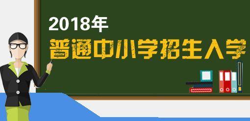 2018海南中小学招生新变化